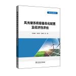 研究生教材 风光储系统容量优化配置及经济性评估