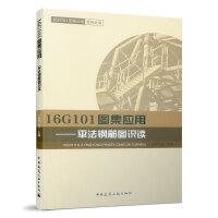 16G101�D集��用――平法�筋�D�R�x