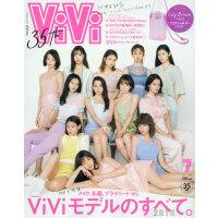 [现货]进口日文 时尚杂志 ViVi 2018年?7月号