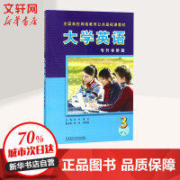 大学英语 (3)专升本阶段 外语教学与研究出版社