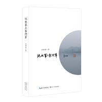 沅水第三条河岸 谈雅丽 长江文艺出版社