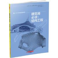 建筑师必读:结构工程 【英】 斯尔沃(Silver,P.),(英)麦克利恩,(英)伊凡斯, 华中科技大学出版社