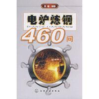 【新书店正版】电炉炼钢460问,王维著,化学工业出版社9787122026187