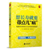 """正版-H-想长寿就要带点儿""""病"""" 高田明和,张瑶 9787538183269 辽宁科学技术出版社"""