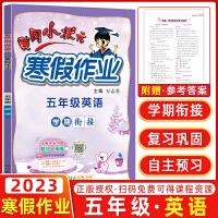 黄冈小状元暑假作业五年级英语五升六 通用版 预售2021新版