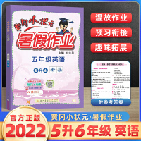 黄冈小状元暑假作业五年级英语五升六 通用版 2021新版