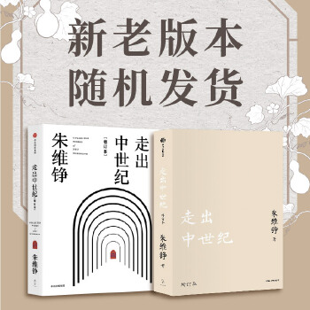 走出中世纪(增订本)(pdf+txt+epub+azw3+mobi电子书在线阅读下载)