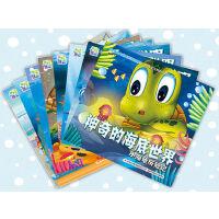 优秀宝宝神奇的海底世界全套8册小海龟历险记鲨鱼的誓言三个好朋友海上救生员 自作聪明的墨鱼小鲨鱼的遗憾章鱼的悲剧幸福的小蓝