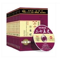 原装正版 赠U盘!开车学历史 二十五史全集(152CD)车载CD 有声读物 光盘