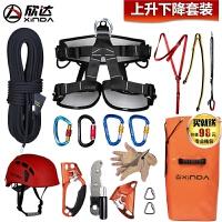 20180406070932267户外攀岩套装登山绳攀登装备救生索降高空作业安全绳速降绳索