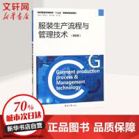 服装生产流程与管理技术(第4版) 东华大学出版社