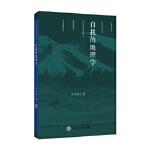自我的地理学 马永波 浙江工商大学出版社