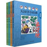 大国学小经典套装(漫画版共4册)
