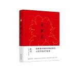 唐宫女性三部曲:武则天 珍藏版