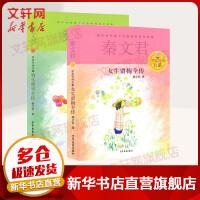 男生贾里全传+女生贾梅全传 共2册 秦文君儿童文学经典作品 少年儿童出版社