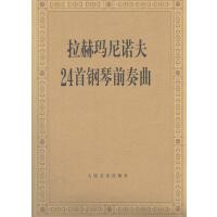 正版图书拉赫玛尼诺夫24首钢琴前奏曲