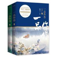 一品仵作 凤今 著, 悦读纪 出品 江苏文艺出版社 9787539984629