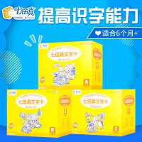 七田真文字卡闪卡儿童识字卡婴儿记忆卡片右脑开发训练玩具早教卡