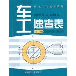 车工速查表(第二版) 陈家芳, 吴敏, 潘建伟编 上海科学技术出版社