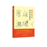 暖暖的家 : 好住宅设计解剖书 岛田贵史,德田英和 华中科技大学出版社