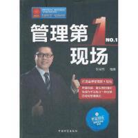 管理第1现场 张学民 中国财富出版社