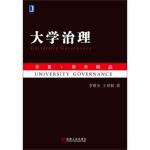 【旧书二手书9成新】单册 大学治理 李维安,王世权 9787111435624