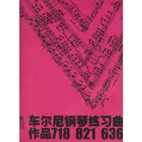 车尔尼钢琴练习曲作品718、821、636,(奥)车尔尼 作曲,江苏文艺出版社9787539923376