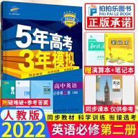 5年高考3年模拟高中英语必修第二册人教版2022版五年高考三年模拟新教材高一英语必修2