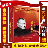陈云的故事 大型红色故事电视片(5DVD)党史历史教育光盘碟片