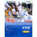 体验汉语:体育篇 50-70课时(俄语版 附光盘)