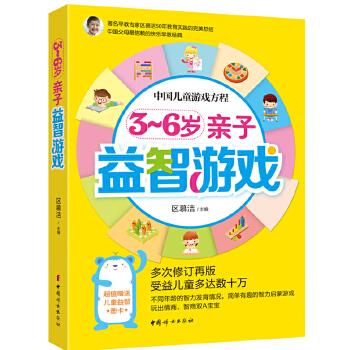 《3~6岁亲子益智游戏》著名早教专家区慕洁50年教育实践的完美总结;中国父母*信赖的快乐早教经典;多次修订再版,受益儿童多达数十万