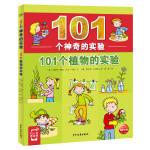 101个神奇的实验(第3版):101个植物的实验