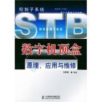 数字机顶盒原理、应用与维修邓圻贵9787115128775人民邮电出版社