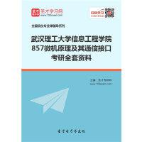 2021年武汉理工大学信息工程学院857微机原理及其通信接口考研全套资料/857 武汉理工大学 信息工程学院/857
