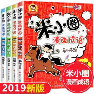全套4册 米小圈漫画成语 儿童漫画书7-10岁小学生课外阅读经典 成语接龙造句畅销书籍一二三四五六年级