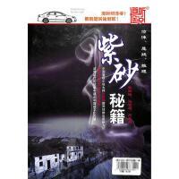 道听途说-紫砂秘籍(1MP3)( 货号:788917162)