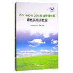 ISO14001:2015环境管理体系审核员培训教程