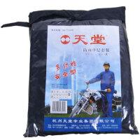 天堂 N211-2 男士单层雨衣套装