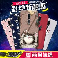 魅族X8手机壳魅族M852Q保护套全包全硅胶防摔Meizu日韩卡通潮男女款可爱
