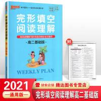 2020版 pass绿卡图书 完形填空阅读理解 高二基础版 周秘计划十年升级 含阅读理解7选5与语法填空全文翻译
