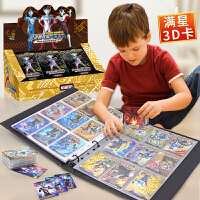 奥特曼卡片3d满星卡金卡 绝版闪卡收藏册卡牌泰迦荣耀版全套签名