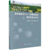 【按需印刷】-森林植被对PM2.5等颗粒物的调控机制与评价