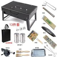 加厚烧烤炉户外便携木炭烧烤架家用全套烤肉架 折叠野外烧烤箱子 不锈钢烤网