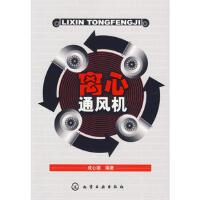 【二手旧书九成新】离心通风机 成心德 9787502598099 化学工业出版社