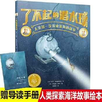 儿童绘本3-6岁经典绘本 了不起的潜水球 人类第一次探索深海的故事小长江经典绘本系列精装硬壳绘本故事书6-9岁培养孩子勇气与信心图画书