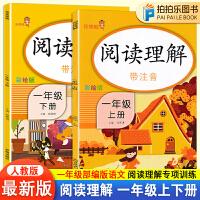 一年级阅读理解训练 语文 人教版上册下册带注音彩绘版人教部编版