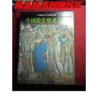 【二手旧书9成新】中国殿堂壁画全集 3 元代道观精16开 带函套