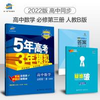 5年高考3年模拟高中数学必修第三册人教B版2021版五年高考三年模拟新教材高一数学必修3