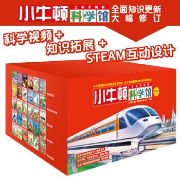"""小牛顿科学馆:全新升级版 (梦想红,30册礼品装) 荣获台湾出版金鼎奖,与当今科学教育接轨,专为5-12岁孩子设计,老版累计发行5000万册,扫码可看微视频,给孩子一个成为牛顿的机会。含""""改变生活的发明""""""""地球的资源""""等五个专辑,我们都是地球追梦人"""
