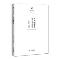 时间的形状:造物史研究简论(何香凝美术馆・艺术史名著译丛)